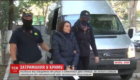 Кремлівські ЗМІ повідомляють про заарештованих в Сімферополі чергових українських шпигунів