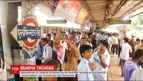 В деловой столице Индии во время утреннего столпотворения на переходе погибли десятки людей