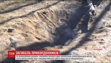 Противотанковая мина могла стать причиной гибели двух пограничников на Луганщине