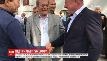 Кримські татари у Києві підтримали засудженого на два роки Ільмі Умерова