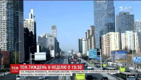 """ТСН.Тиждень расскажет, как в Китае работает система """"умный город"""""""