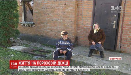 Трагические последствия и компенсация, которую никто не видел: что известно о взрывах под Калиновкой