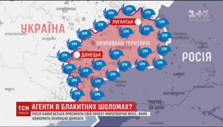 Росія активно намагається просунути свій проект миротворчої місії, що узаконить окупацію Донбасу