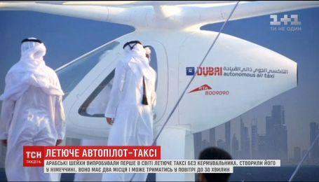Арабские шейхи испытали первое в мире летающее такси без водителя