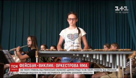 ТСН добился, чтобы детскому оркестру на Ровенщине выделили деньги на новые инструменты