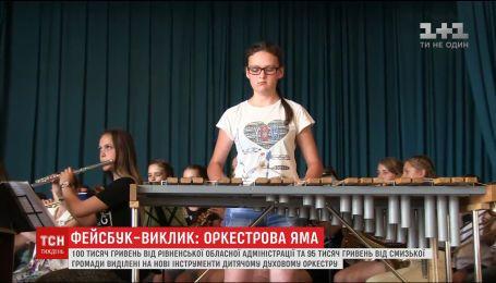 ТСН домігся, аби дитячому оркестру на Рівненщині виділили гроші на нові інструменти