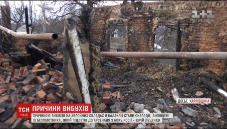 Генпрокурор привел доказательства, что взрывы складов с боеприпасами в Украине - это диверсия