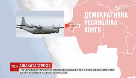 Трое украинских летчиков погибли в Конго в результате авиакатастрофы