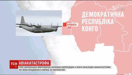 Троє українських льотчиків загинули у Конго внаслідок авіакатастрофи