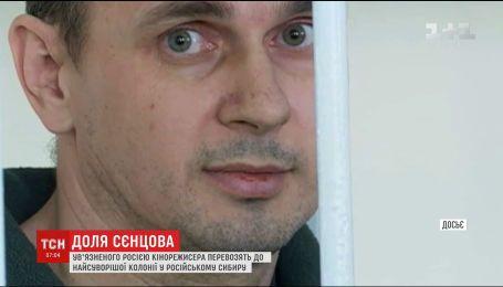 Заключенного Россией режиссера Олега Сенцова этапируют в колонию в Сибири