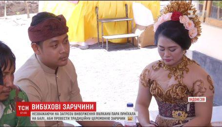 Несмотря на угрозы извержения вулкана, молодая пара приехала на Бали, чтобы заручиться