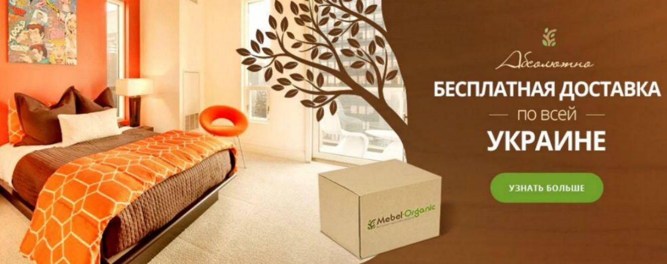Інтернет-магазин Mebel Organic: купити меблі за ціною виробника стає простіше