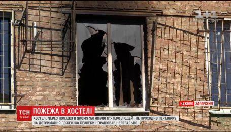 Пять человек погибли в пожаре в недорогом хостеле Запорожья