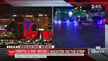 Неизвестный мужчина расстрелял посетителей музыкального фестиваля в Лас-Вегасе