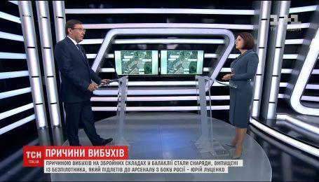 Юрій Луценко озвучив причини вибухів на збройних складах у Балаклії