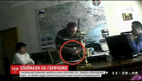 В эфире ТСН.Тиждень было обнародовано видео, как судьи давали взятку Холодницкому