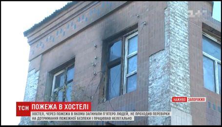 У Запоріжжі п'ятеро людей загинуло у пожежі в хостелі
