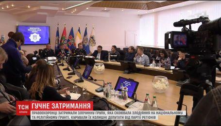 Силовики затримали угруповання, яке вчиняло злочини для погіршення іміджу України на міжнародній арені