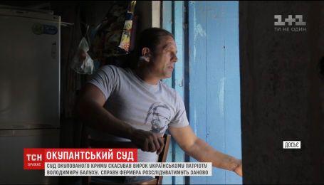 Суд оккупированного Крыма отменил приговор украинскому патриоту Владимиру Балуху