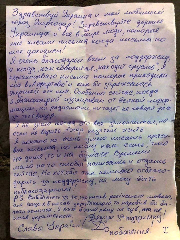 Лист Євгена Панова