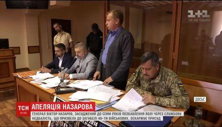 Апеляційний суд розгляне скаргу генерала Назарова, якого визнали винним у смерті десантників