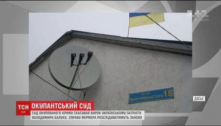 Окупантський суд вирішив заново розслідувати справу проти фермера Володимира Балуха