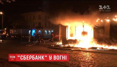 """Правоохоронці кваліфікують пожежу у """"Сбербанку"""" у Львові як підпал"""