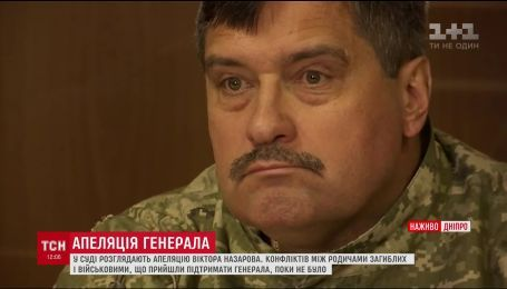 Апеляційний суд може визначити долю генерала Назарова