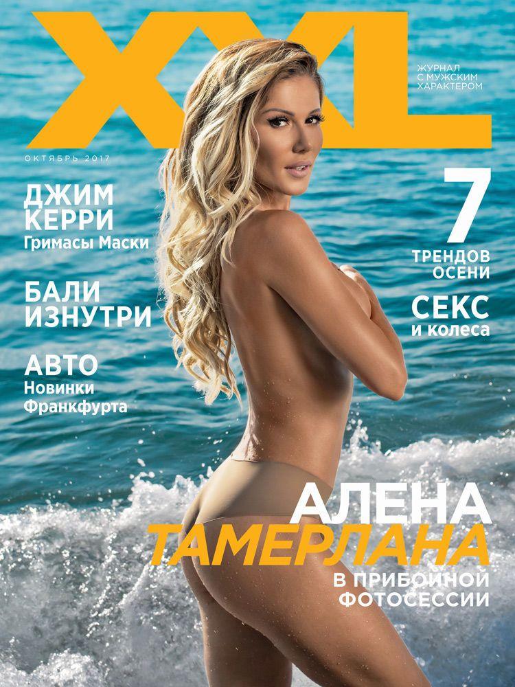 Алена Омаргалиева в фотосете для журнала ХХL_11