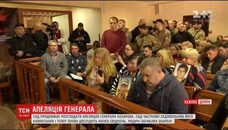 Суд частично удовлетворил ходатайство Назарова на счет пересмотра доказательств по его делу