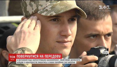 Депутаты зарегистрировали законопроект, который позволяет бойцам с инвалидностью оставаться в рядах ВСУ