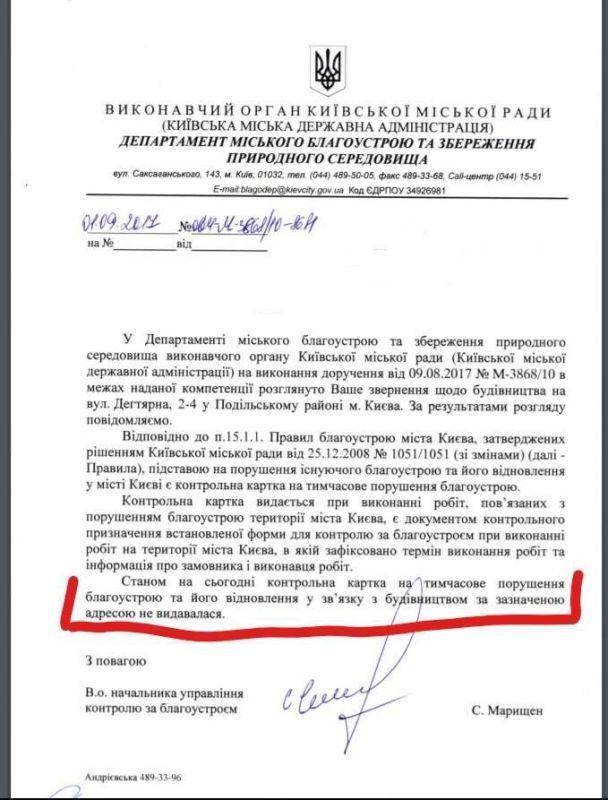 Впервые в Украине громада микрорайона остановит несанкционированное строительство