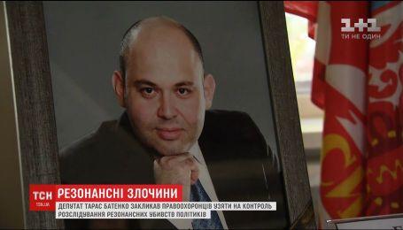Депутати порівняли вбивства депутатів-опозиціонерів із буремними 90-ми