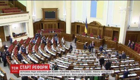 Верховна Рада ухвалила дві важливі реформи, попри перегорілу проводку