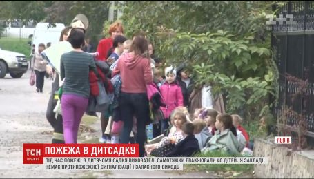 У Львові сталася пожежа у дитячому садочку
