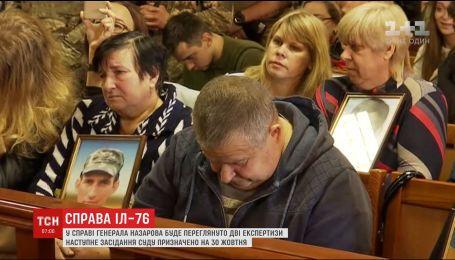Суд наново перегляне лише дві експертизи у справі генерала Назарова