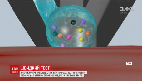 Изобретение американских ученых позволяет за 10 секунд диагностировать рак у человека