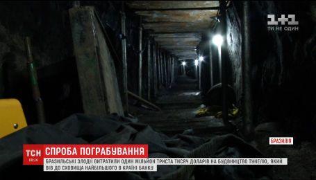 Грабители потратили более миллиона долларов, чтобы прорыть туннель для ограбления банка