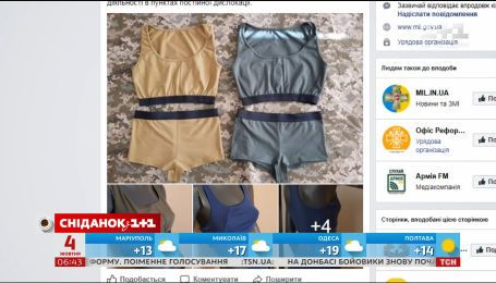 Комплект білизни для солдат-жінок обурив українок