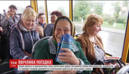 """52-летний водитель маршрутки на Хмельнитчине называет своих пассажирок """"принцессами"""""""