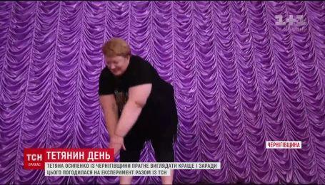 Специалист, который лепит тела звездам шоу-бизнеса, возьмется за крепкий орешек - Татьяну с Рудьковки