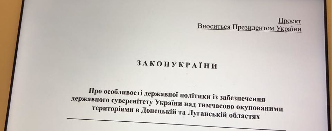 Геращенко пояснила, чим допоможуть владі нові закони про реінтеграцію Донбасу