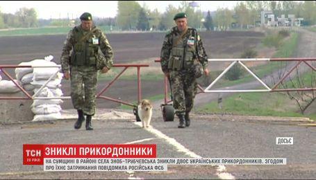 Російська ФСБ заявила про затримання двох українських прикордонників