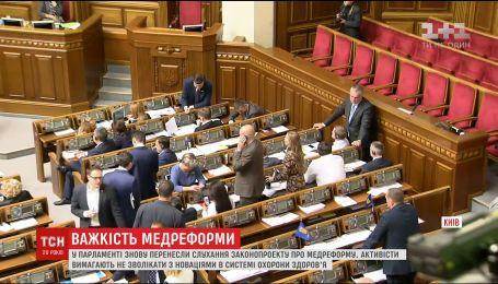 Парламентарі знов відклали розгляд медичної реформи