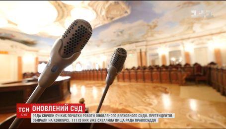 В Совете Европы заявили, что ждут начала работы обновленного украинского Верховного суда