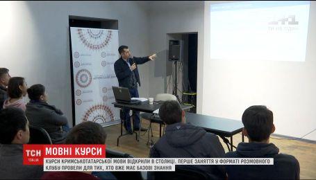 В Киеве открыли бесплатные курсы крымскотатарского языка