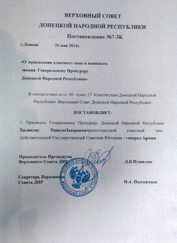Документи по екс-генпрокурору ДНР Равілю Халікову_2