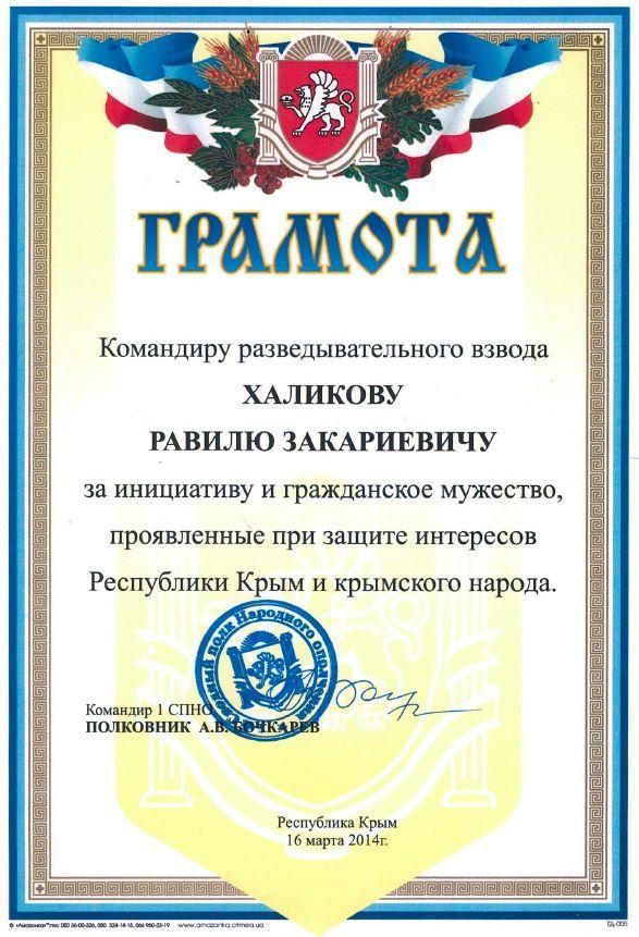Документи по екс-генпрокурору ДНР Равілю Халікову_1