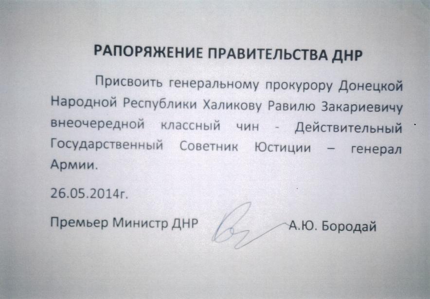 Документи по екс-генпрокурору ДНР Равілю Халікову_3