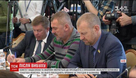 Комитет по нацбезопасности и обороны обратится к президенту с просьбой освободить Муженко